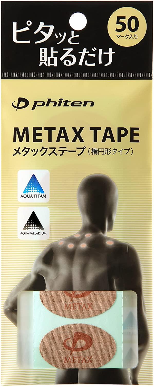 Phiten Metax Tape (50 PCS)