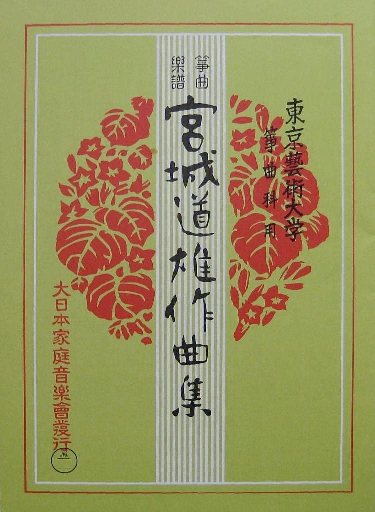 Michio Miyagi Koto Score Kocyo w/import shipping