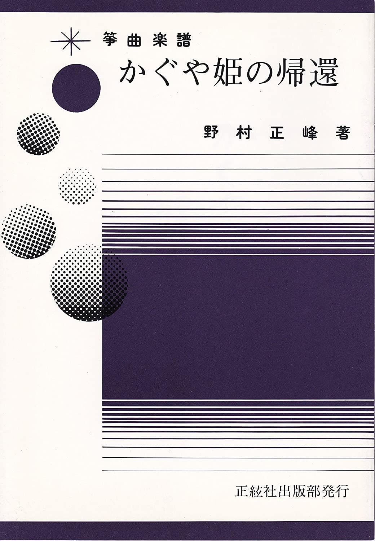 [Japanese Koto music score by Seiho Nomura]: Return of Kaguya-hime w/import shipping 野村正峰 かぐや姫の帰還