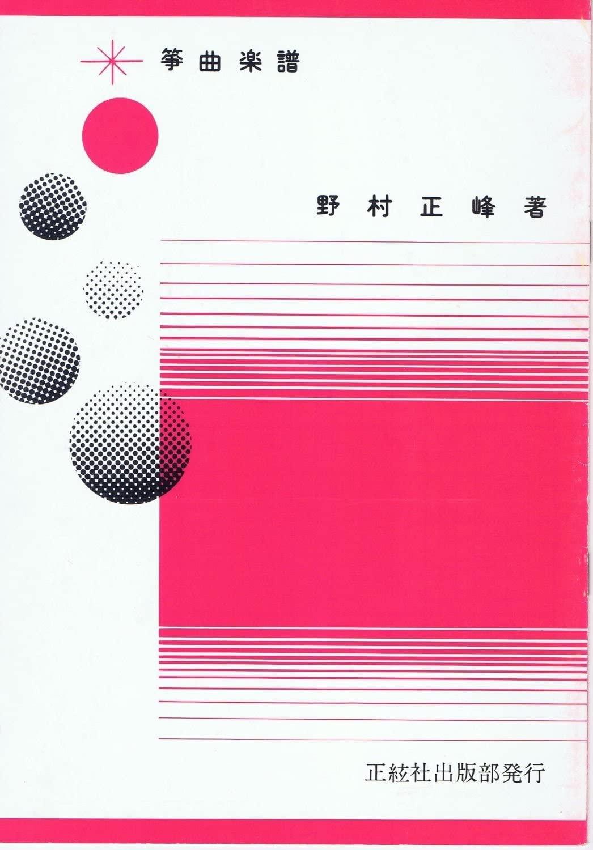 [Japanese Koto music score by Yuko Nomura]: Minakami poetry w/import shipping 野村祐子 みなかみ詩情