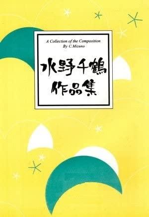 [Japanese Koto music score by Chizuru Mizuno] : Kazemai for Shamisen duet play w/import shipping 水野千鶴 三絃二重奏 風舞 水野千鹤