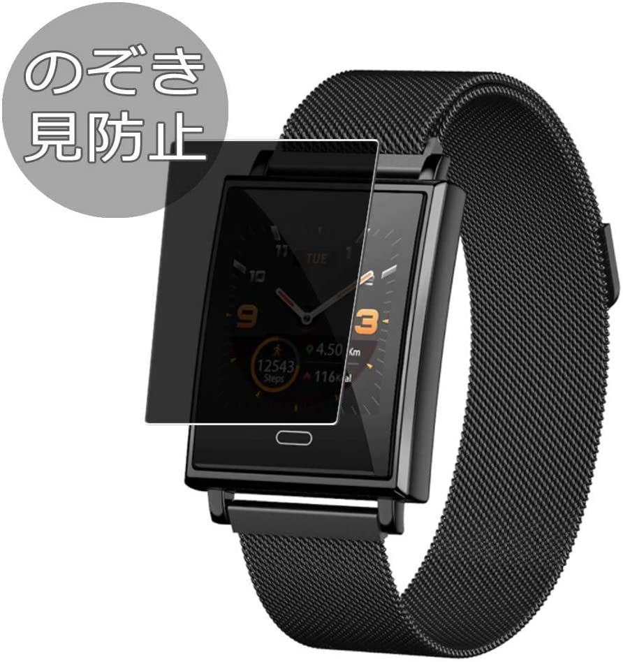 Synvy Privacy Screen Protector Film for Winisok Y69 Smartwatch Smart Watch Anti Spy Protective Protectors [Not Tempered Glass]