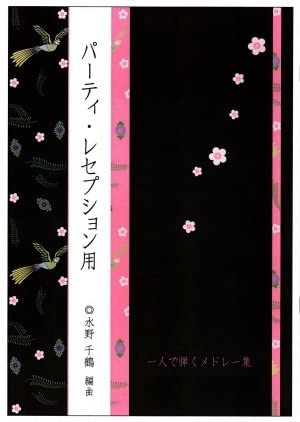 [Japanese Koto music score by Chizuru Mizuno] : Solo play medley No.6, Japanese lovely old songs Vol.2 w/import shipping 水野千鶴 パーティ レセプション 用 愛唱歌編2 水野千鹤