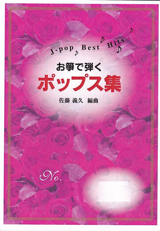 [Japanese Koto music score] Yoshihisa Satoh : Koto Music Pop music for Koto No.3 (F major) w/import shipping