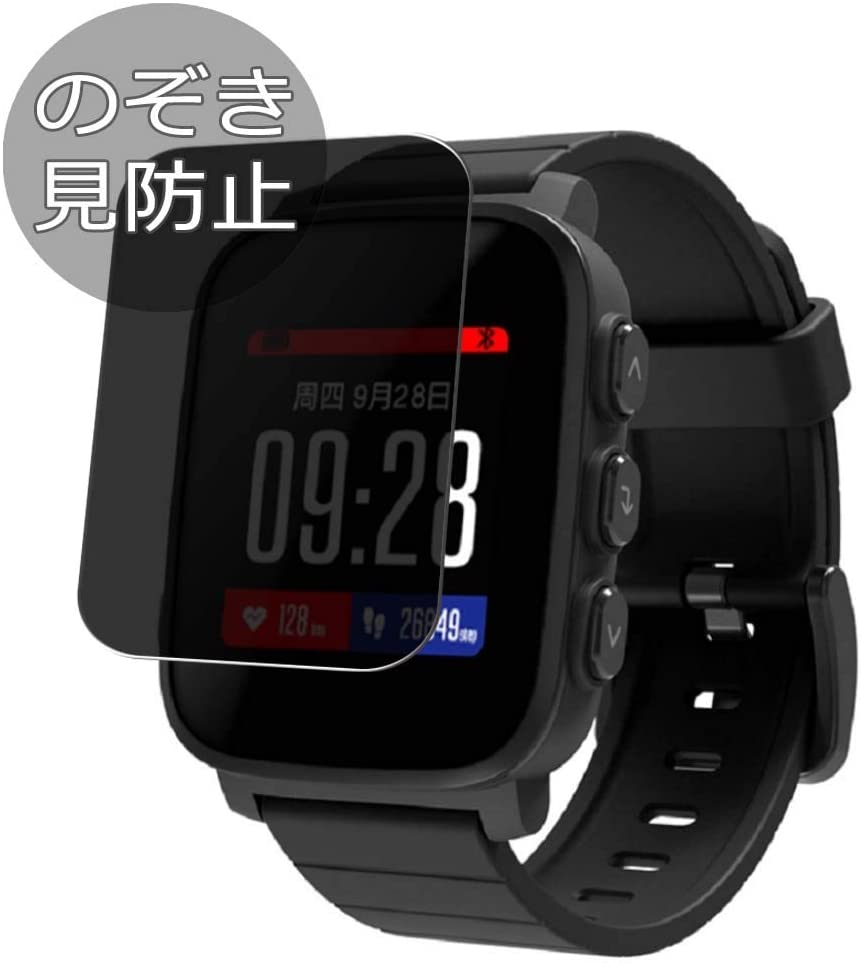 Synvy Privacy Screen Protector Film for Smartwatch Smart Watch Q2 Anti Spy Protective Protectors [Not Tempered Glass]