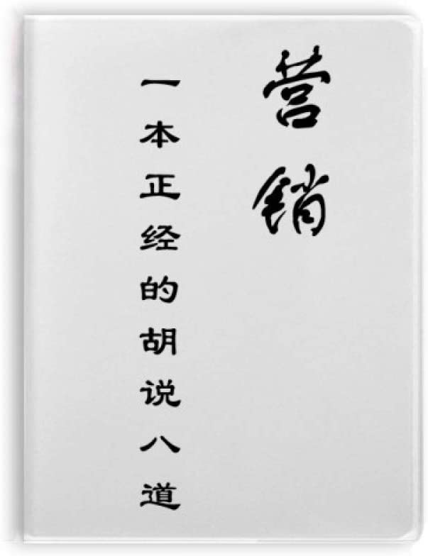 Chinese Quote About Marketing skills Notebook Gum Cover Diary Soft Cover Journal