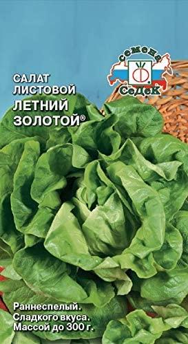 Russian Salad Summer Golden (Leaf). Euro 0.5