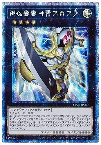 Yu-Gi-Oh No. 11 CP20-JP000 No.39 Hope of Hope [Astral Character ver.] [Prismatic Secret Rare]