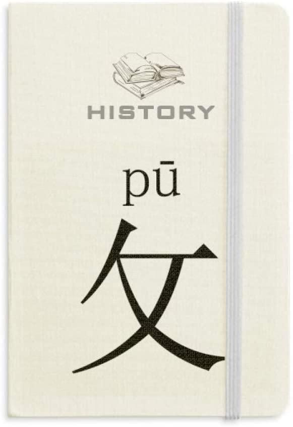 Chinese character component pu History Notebook Classic Journal Diary A5