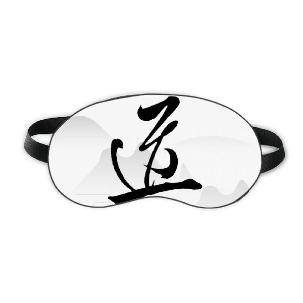 Dao Religion China Character Sleep Eye Shield Soft Night Blindfold Shade Cover