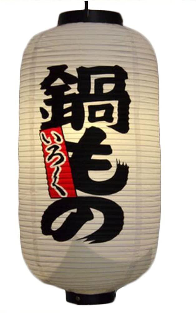 George Jimmy Japanese Style Hanging Lantern Sushi Restaurant Decorations -A16