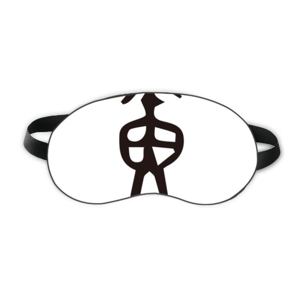 Bone Inscription Chinese Surname Character Huang Sleep Eye Shield Soft Night Blindfold Shade Cover