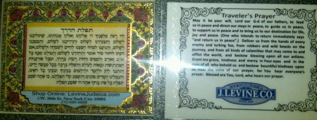 Amazing Laminated Pocket Size Jewish Travelerss Prayer/Tefilat Haderech Hebrew & English