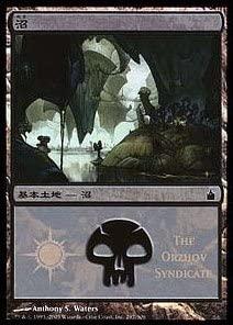 Magic The Gathering - Swamp - Cult of Rakdos Foil MPS Promo - MPS Promos - Foil