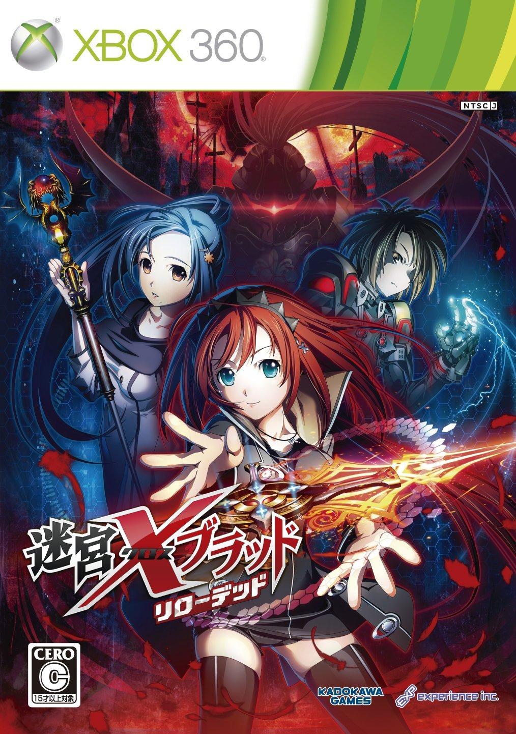 Meikyuu Cross Blood: Reloaded [Japan Import]