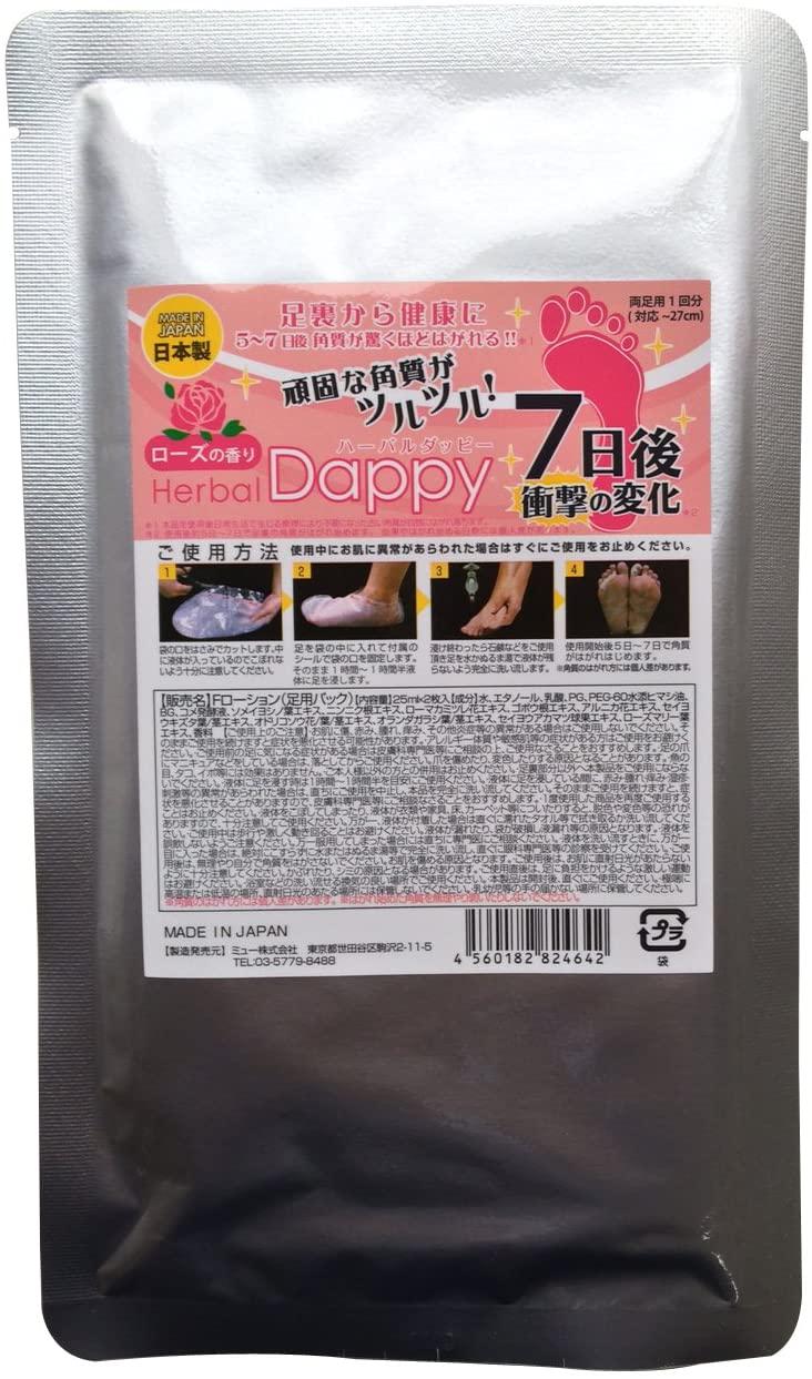 New Herbal Dappy Rose Aroma