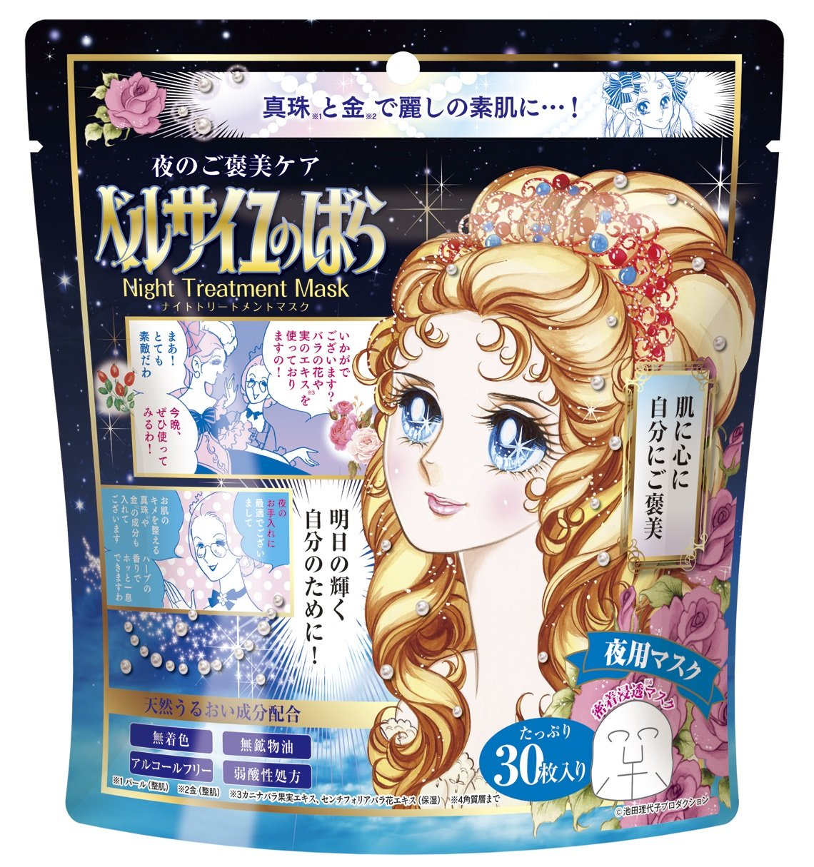 Rose of Versailles Big Capacity Night Treatment Mask - 30pcs