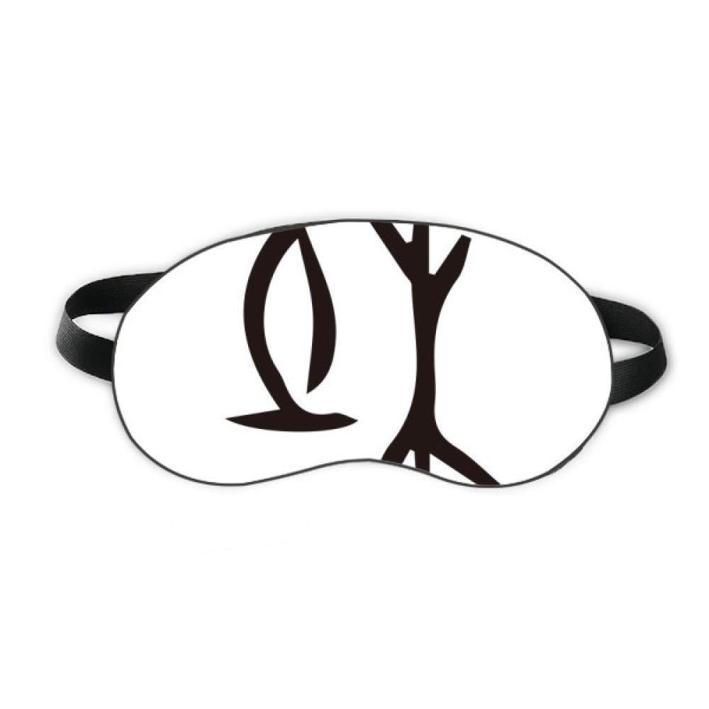 Bone Inscription Chinese Surname Character Du Sleep Eye Shield Soft Night Blindfold Shade Cover