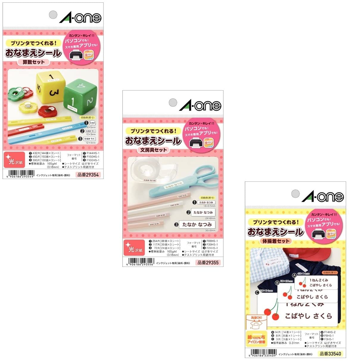 A-One your name seal elementary school students for admission preparation set 80292