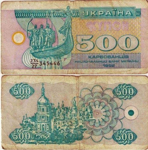 Ukrainian First Independence Banknote, 500 Coupon Karbovanets, 1992 Rare Collectible Currency
