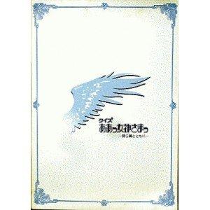 Quiz Ah My Goddess [Limited Edition] [Japan Import]