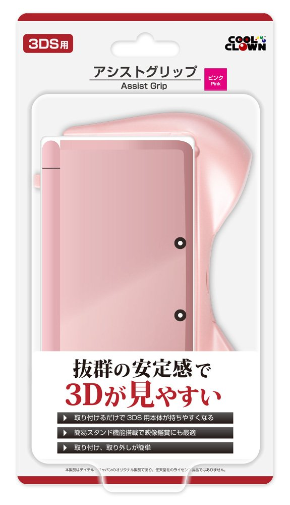 Assist grips (for 3DS) (Pink)