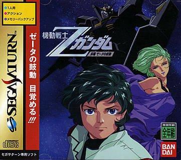 Mobile Suit Gundam Kidou Senshi Z-Gundam Kouhen (Japanese Import Saturn Video Game)
