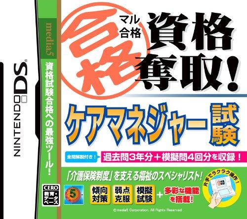 Maru Goukaku Shikaku Dasshu! Hanbaishi Kentei Shiken 2-Kyuu - 3-Kyuu [Japan Import]