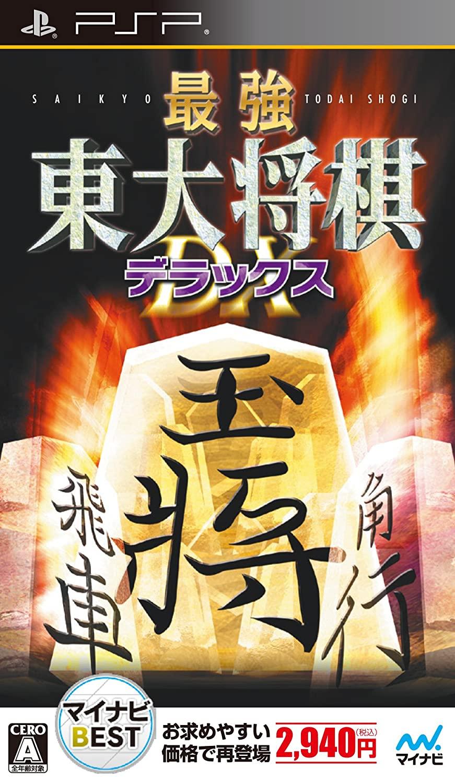 Saikyou Toudai Shogi Deluxe (Mynavi Best) [Japan Import]