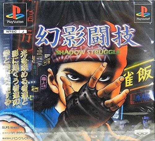 Genei Tougi: Shadow Struggle [Japan Import]