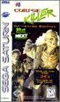 Corpse Killer - Sega Saturn