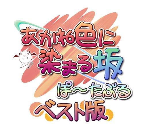 Best Portable version Somaru Saka Akane [Japan Import]