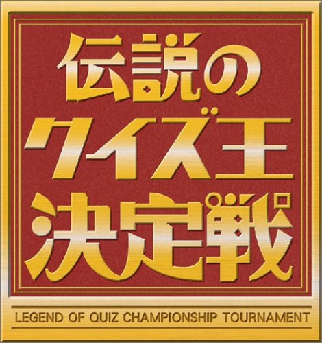 Densetsu no Quiz (w/ Microphone) [Japan Import]