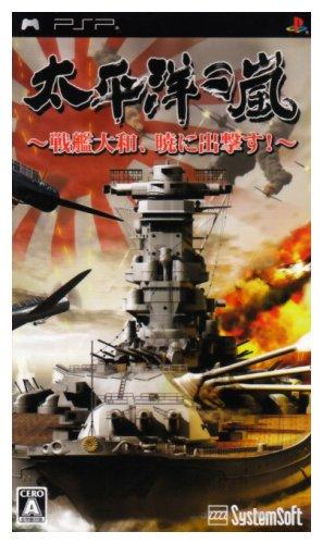 Taiheiyou no Arashi: Senkan Yamato, Akatsuki ni Shutsugekisu [Japan Import]