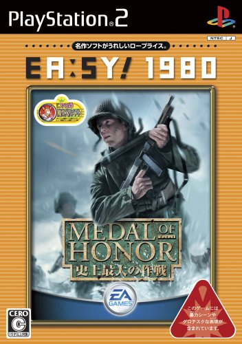 Medal of Honor: Frontline (EA:SY! 1980) [Japan Import]