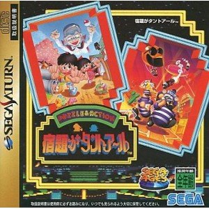 Sega Ages: Shukudai ga Tant-R [Japan Import]
