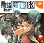 Missing Parts 3: The Tantei Stories [Japan Import]