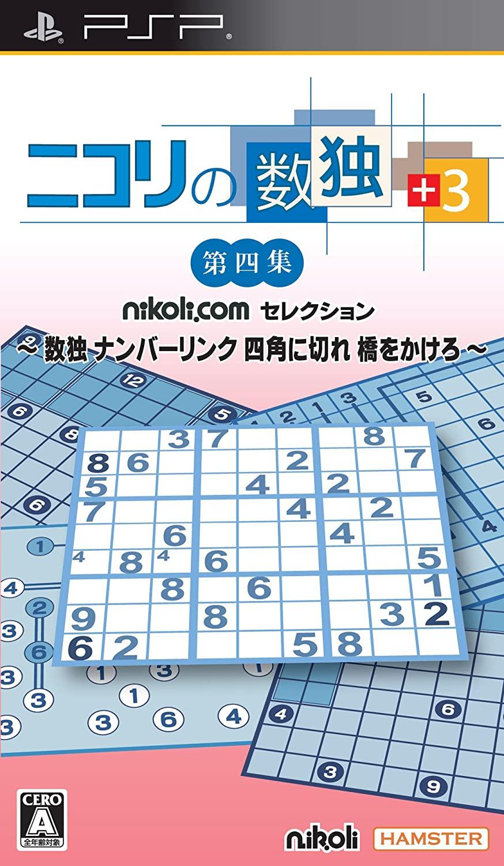 Nikoli no Sudoku +3 Dai-Yon-Shuu: Sudoku - Number Link - Shikaku ni Kire - Hashi o Kakero [Japan Import]