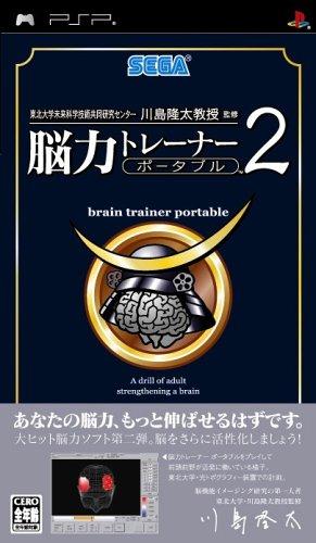 Kahashima Ryuuta Kyouju Kanshuu Nou Chikara Trainer Portable 2 [Japan Import]