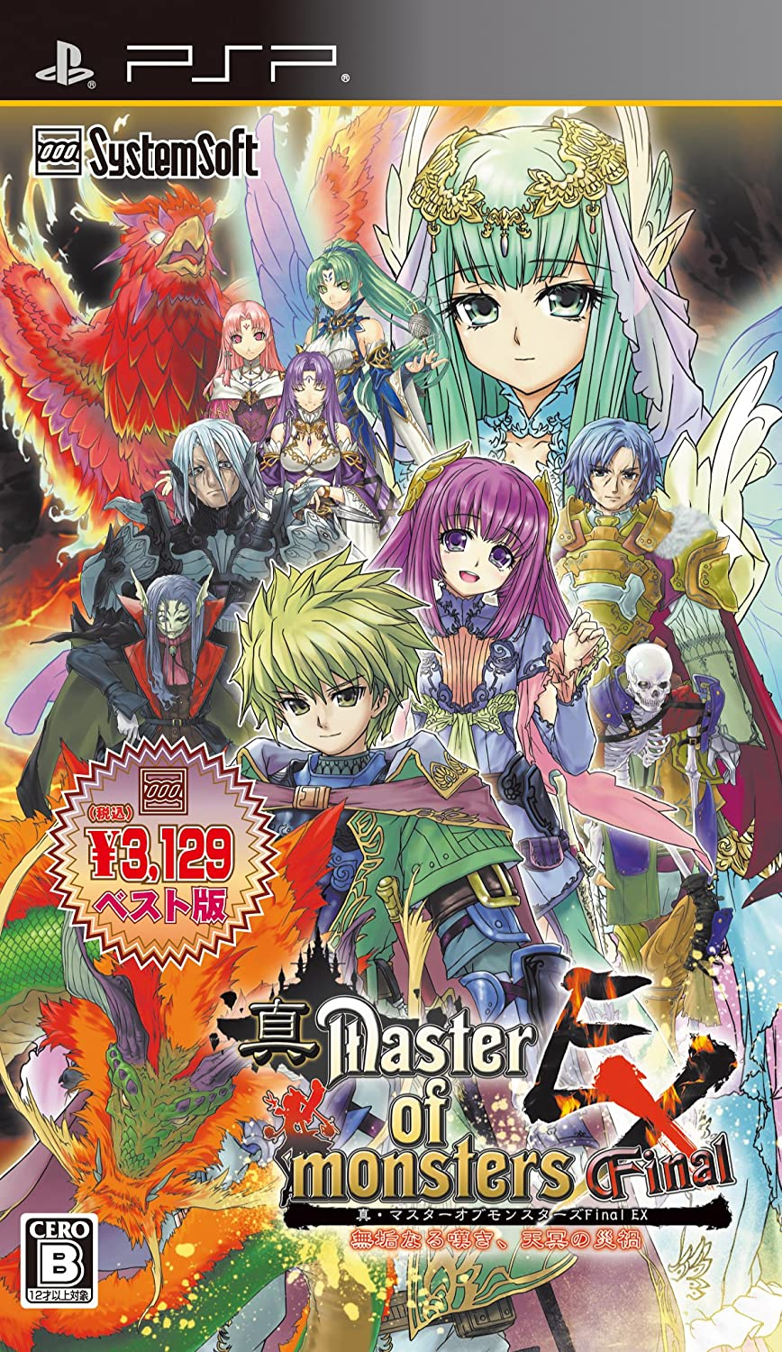 Shin Master of Monsters Final EX (System Soft Selection) [Japan Import]