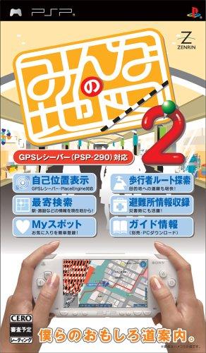Minna no Map 2 [Japan Import]