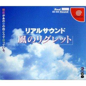 Real Sound: Kaze no Regret [Limited Edition] [Japan Import]
