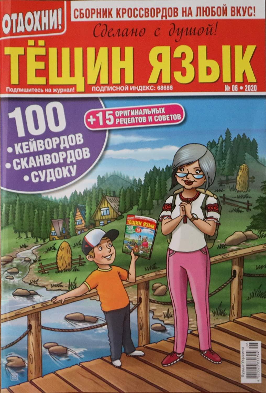Тёщин язык 06-2020 – a Collection of Russian Crossword Puzzles & Sudoku Puzzles with Clues (cборник кроссвордов, судоку)