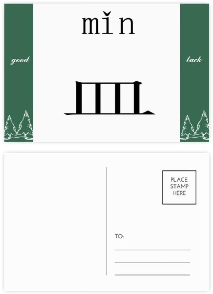 Chinese character component min Good Luck Postcard Set Card Mailing Side 20pcs