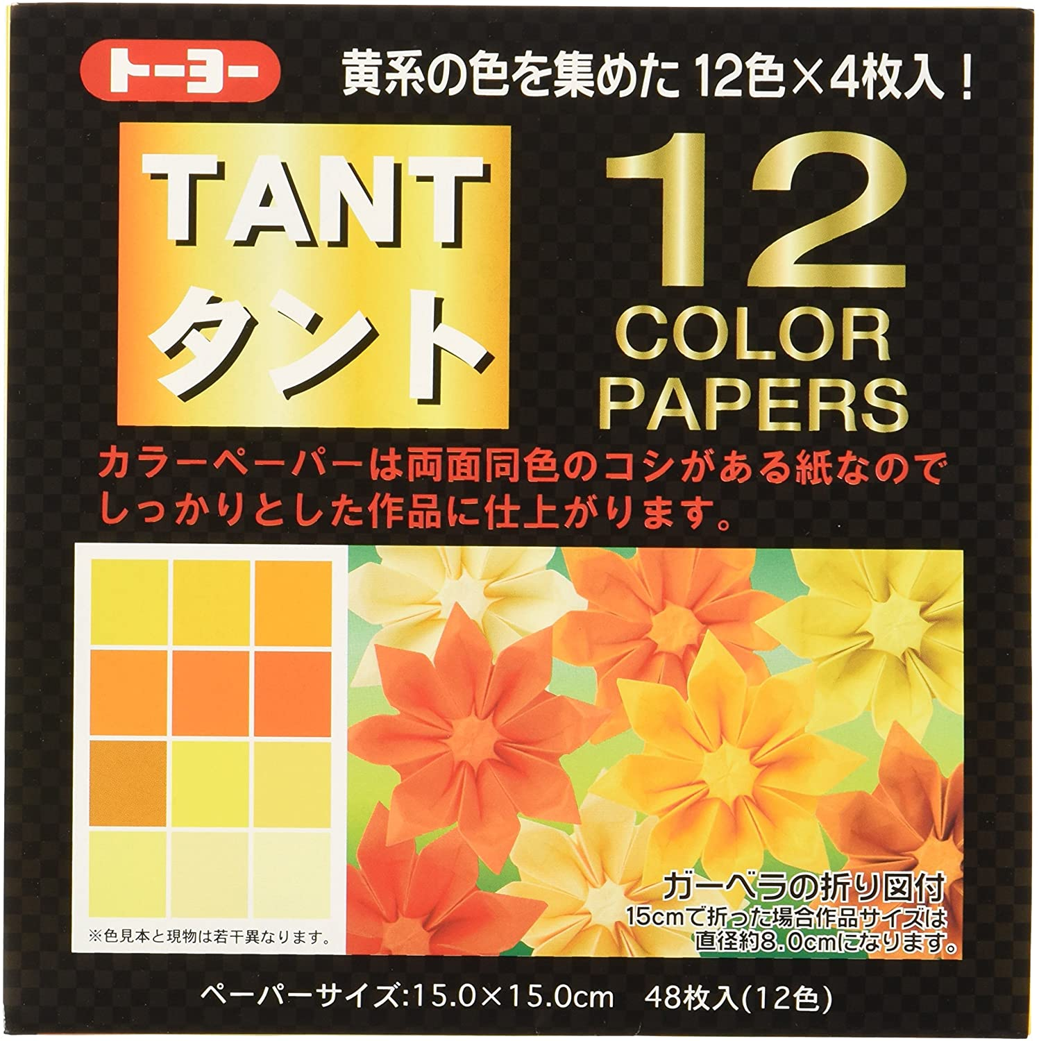 Toyo Origami Tant, 15 cm x 15 cm, Yellow, 12 Colors 4 Each
