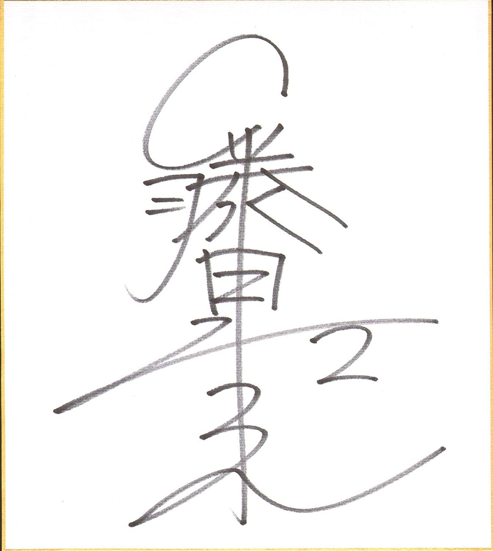 Kazuyuki Fujita Signed Shikishi BAS Beckett COA New Japan Pro Wrestling Pride FC - Autographed Wrestling Miscellaneous Items