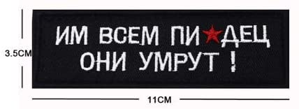 Russian Embroidery Patch Military Tactical Morale Patch Badges Emblem Applique Hook Patches for Clothes Backpack Accessories
