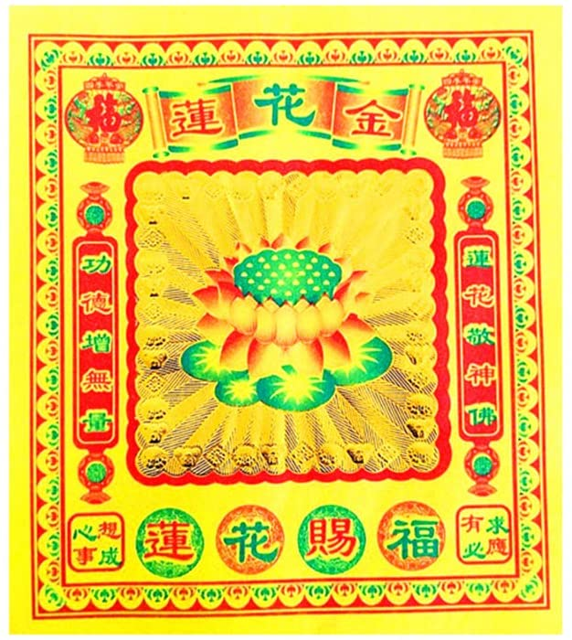 ZeeStar 30 Pcs Bronzing Joss Paper - Ancestor Money - Gold Foil Incense Paper Ancestor - The Qingming Festival and The Hungry Ghost Festival (Lotus Gold)