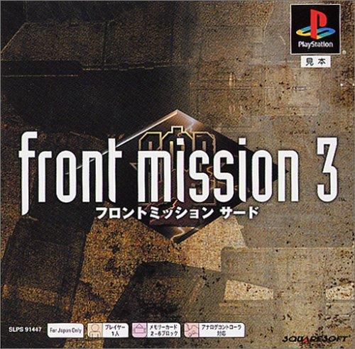 Front Mission 3 (PSOne Books) [Japan Import]