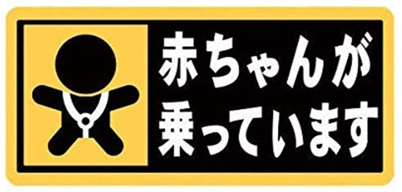 JDM Baby On Board JDM Infant #2 Japanese Baby in Car Printed Decal Sticker - 5
